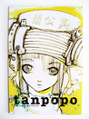 Tanpopo Volume 1 (Tanpopo, #1)