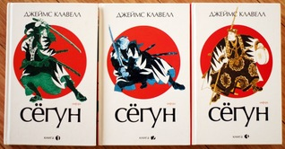 Сёгун by James Clavell