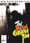 The Scared Generation (Glas New Russian Writing)