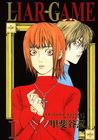 Liar Game, Volume 1 by Shinobu Kaitani