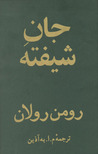 (جانِ شیفته (دورۀ چهارجلدی by Romain Rolland