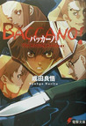 The Rolling Bootlegs (Baccano!, #1)