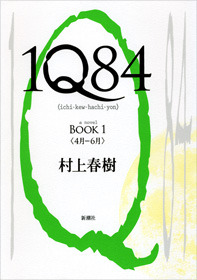 1Q84 (1Q84, #1)
