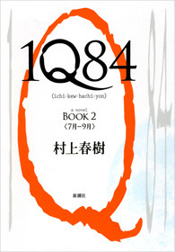 1Q84 (1Q84, #2)