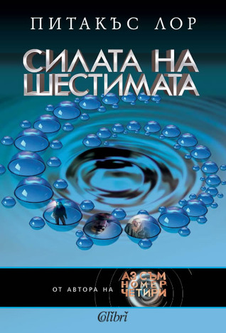 Силата на шестимата by Pittacus Lore