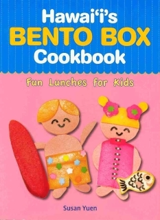 Hawaii's Bento Box Cookbook by Susan Yuen