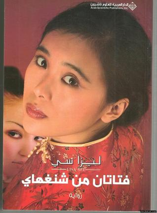 فتاتان من شنغهاي Shanghai Girls 1