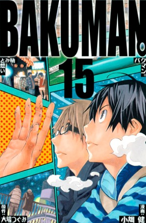 Bakuman, Volume 15 by Tsugumi Ohba