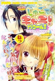 Shugo Chara!, Vol. 12 by Peach-Pit