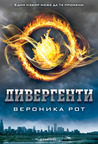 Дивергенти by Veronica Roth