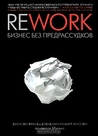 Rework. Бизнес без предрассудков by Jason Fried