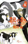 Silver Spoon, Vol. 1 (Gin no Saji, Vol. 1)