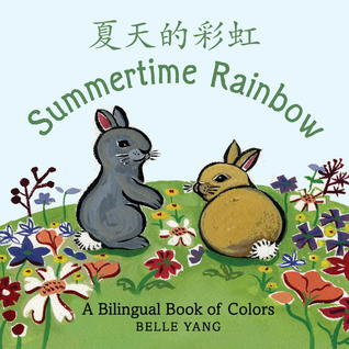 Summertime Rainbow by Belle Yang