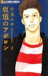 Sakamichi No Apollon: 2