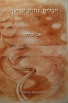 Ropes, Separation, Tear (Hebrew Edition)