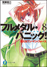 Moeru One Man Force (Full Metal Panic! #8)