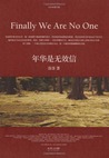 年华是无效信 (Finally We Are No One)