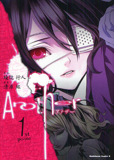 Another, Vol. 01