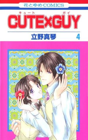 Cute x Guy, Vol. 04 by Makoto Tateno