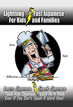 Lightning-Fast Japanese for Kids and Families by Carolyn Woods