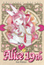 Alice 19th, Volume 7 (Paperback)