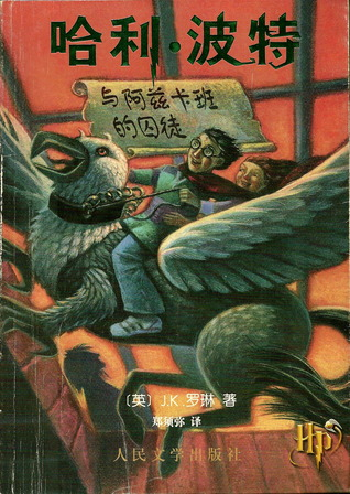 Harry Potter and the Prisoner of Azkaban (Harry Potter, #3) (Simplified Chinese Characters)
