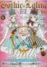 Gothic & Lolita Bible 34 by Index Communication