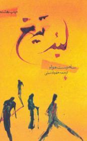 لبه تیغ by W. Somerset Maugham