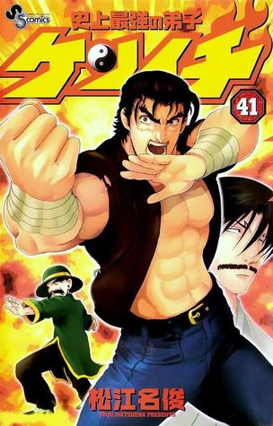 Download for free History's Strongest Disciple Kenichi Volume 41 (History's Strongest Disciple Kenichi #41) PDF by Syun Matsuena