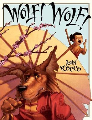 Wolf! Wolf! by John Rocco