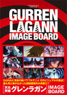 Gurren Lagann Image Board
