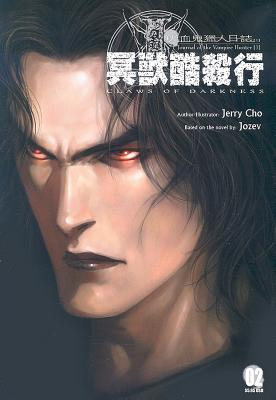 Journal of the Vampire Hunter (1): Claws of Darkness: Volume 2