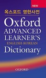Oxford Advanced Learner's English Korean Dictionary