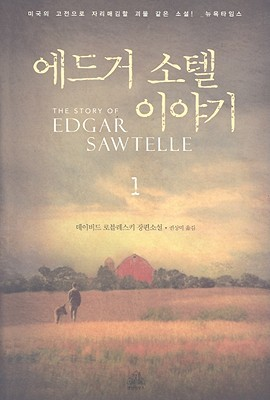 에드거 소텔 이야기 1 (The Story of Edgar Sawtelle)
