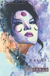 Kabuki, Vol. 6: Scarab, Lost in Translation
