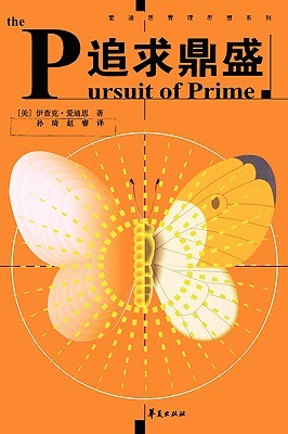 Pursuit of Prime - Chinese Edition