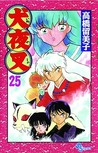 InuYasha: The Battle with the Band of Seven Rages On! (InuYasha, #25)