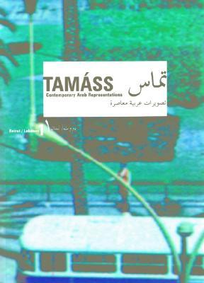 Tamáss 1 by Catherine David, Jalal Toufic