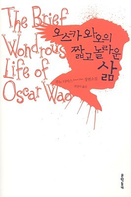 the dominican culture and history in the brief and wondrous life of oscar wao a novel by junot diaz The brief wondrous life of oscar wao  they and the narrator often reference life, culture, and history  junot diaz's novel the brief wondrous life of oscar.