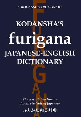 Kodansha's Furigana Japanese English Dictionary by Masatoshi Yoshida