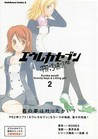 Eureka Seven; Gravity Boys & Lifting Girls Volume 2