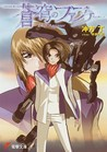 Fafner: Dead Agressor
