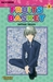 Fruits Basket 02 (Paperback)