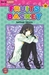 Fruits Basket 13 (Paperback)