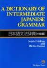 A Dictionary of Intermediate Japanese Grammar 日本語文法辞典【中級編】 (Japanese Grammar Dictionary Series #2)