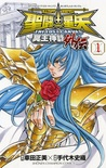 聖闘士星矢 THE LOST CANVAS 冥王神話 外伝 1 (Saint Seiya The Lost Canvas Gaiden, #1)