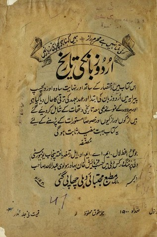 Urdu essays in urdu language