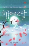 The Moon that Embraces the Sun 2