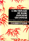 A Dictionary of Basic Japanese Grammar 日本語基本文法辞典 (Japanese Grammar Dictionary Series #1)