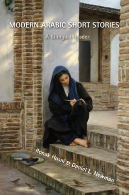 Modern Arabic Short Stories: A Bilingual Reader